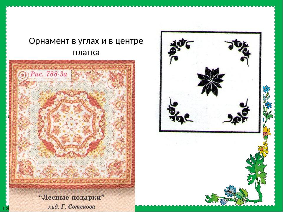 Орнамент в углах и в центре платка FokinaLida.75@mail.ru