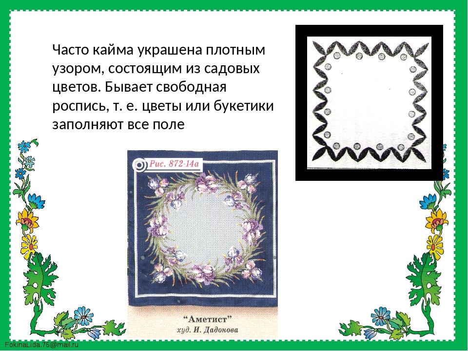 Часто кайма украшена плотным узором, состоящим из садовых цветов. Бывает своб...