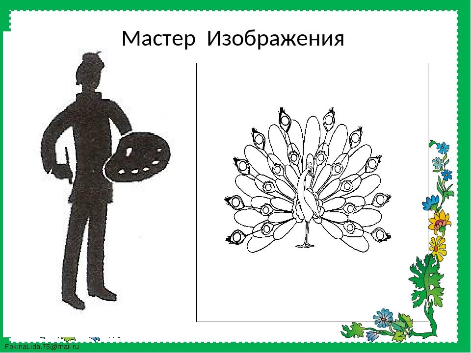 Мастер Изображения FokinaLida.75@mail.ru