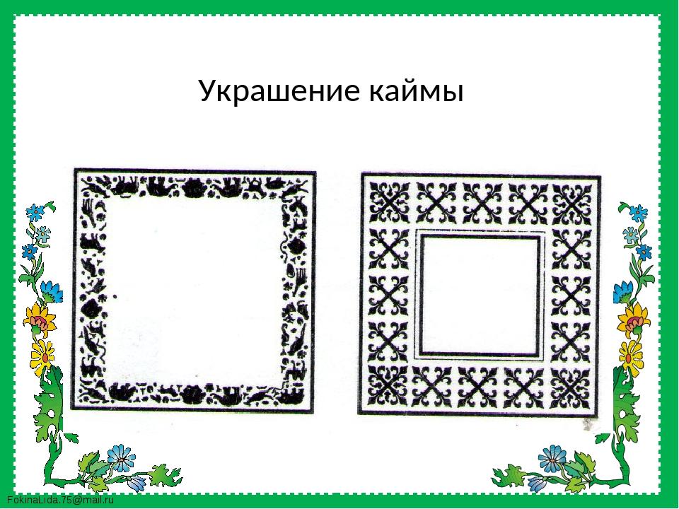Украшение каймы FokinaLida.75@mail.ru