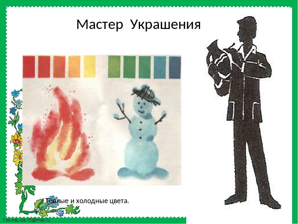 Мастер Украшения Тёплые и холодные цвета. FokinaLida.75@mail.ru