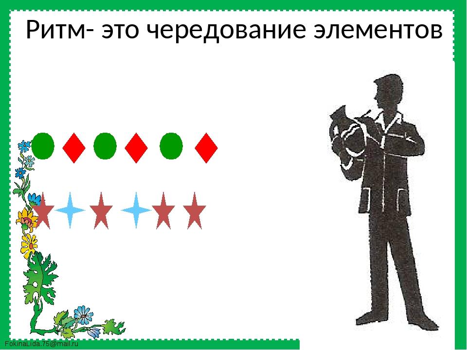 Ритм- это чередование элементов FokinaLida.75@mail.ru