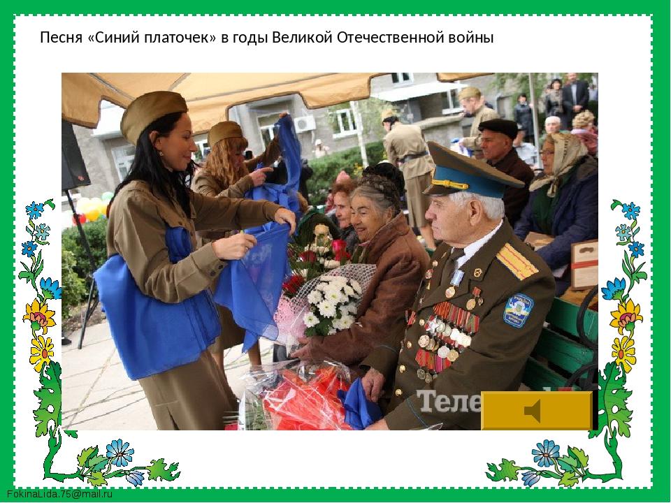 Песня «Синий платочек» в годы Великой Отечественной войны FokinaLida.75@mail.ru