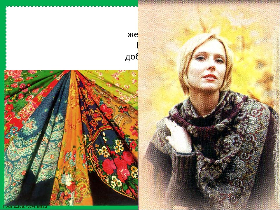 В старину на Руси самым желанным подарком был платок. Его дарили женщинам в з...