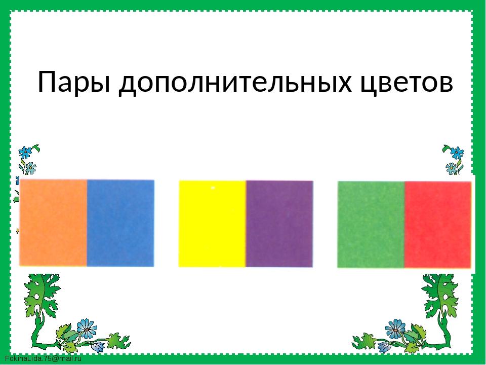 Пары дополнительных цветов FokinaLida.75@mail.ru