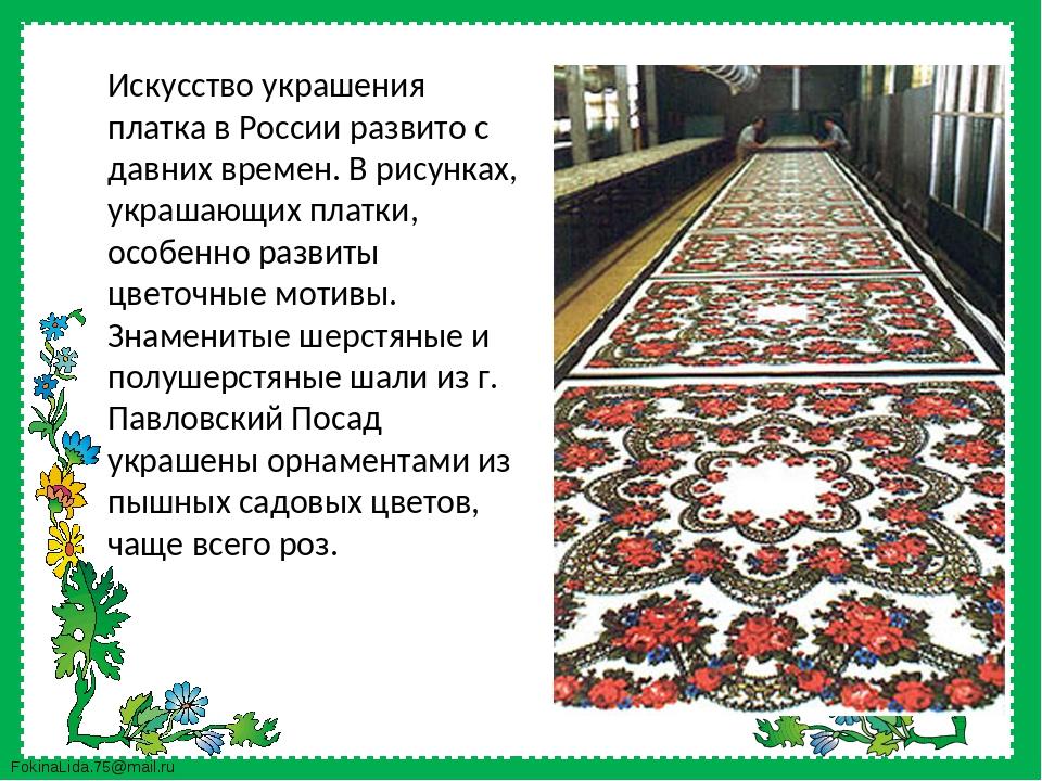 Искусство украшения платка в России развито с давних времен. В рисунках, укра...