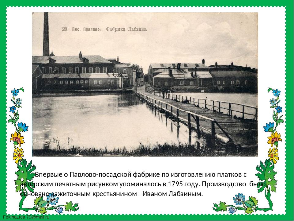 Впервые о Павлово-посадской фабрике по изготовлению платков с авторским печа...