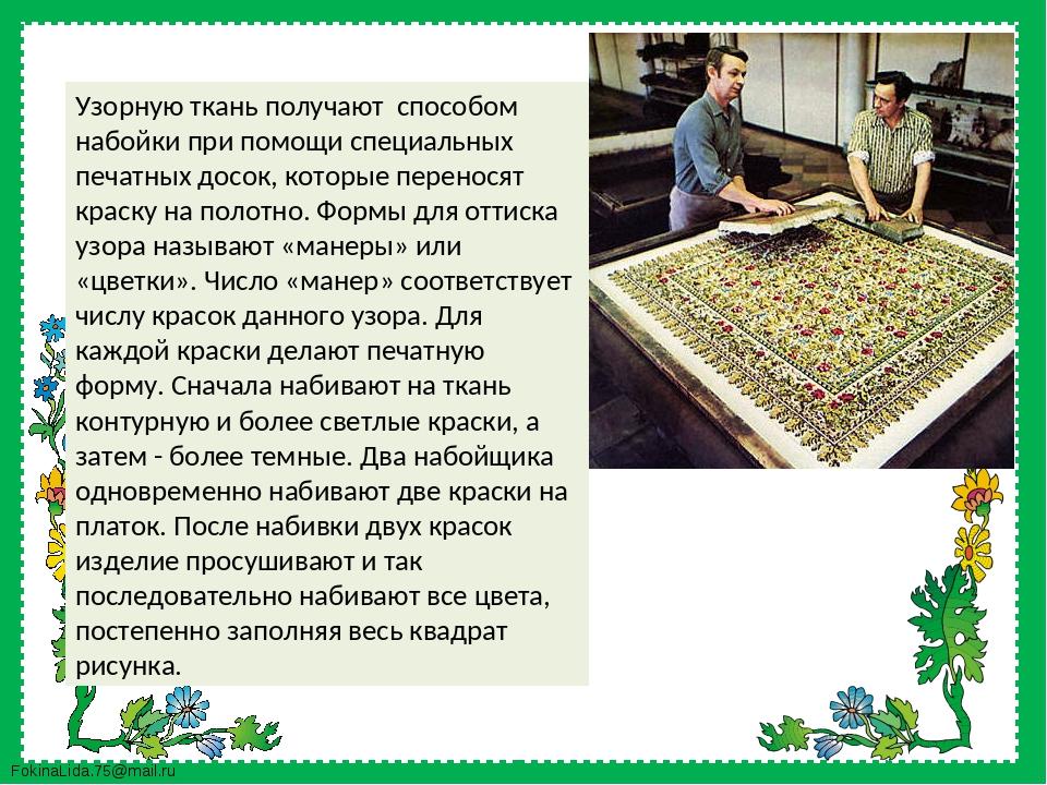 Узорную ткань получают способом набойки при помощи специальных печатных досок...