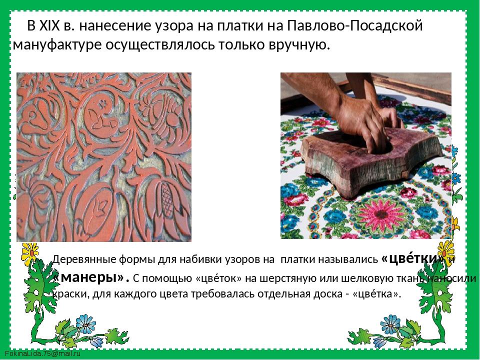 В XIX в. нанесение узора на платки на Павлово-Посадской мануфактуре осуществ...