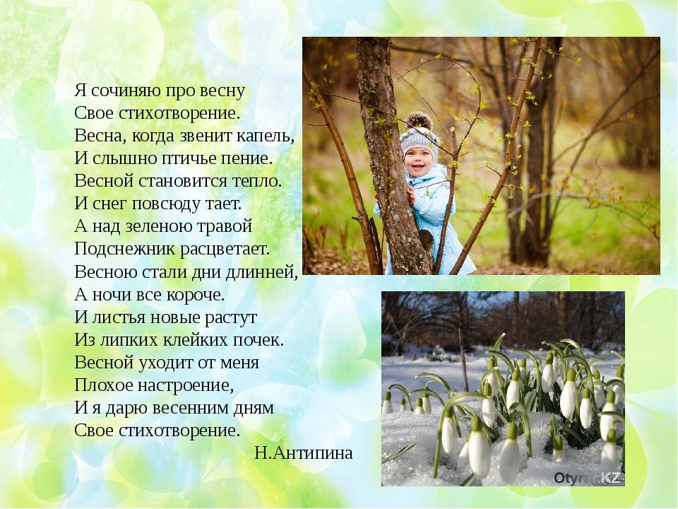 шиньоном стихи придуманные детьми про весну аквамарины