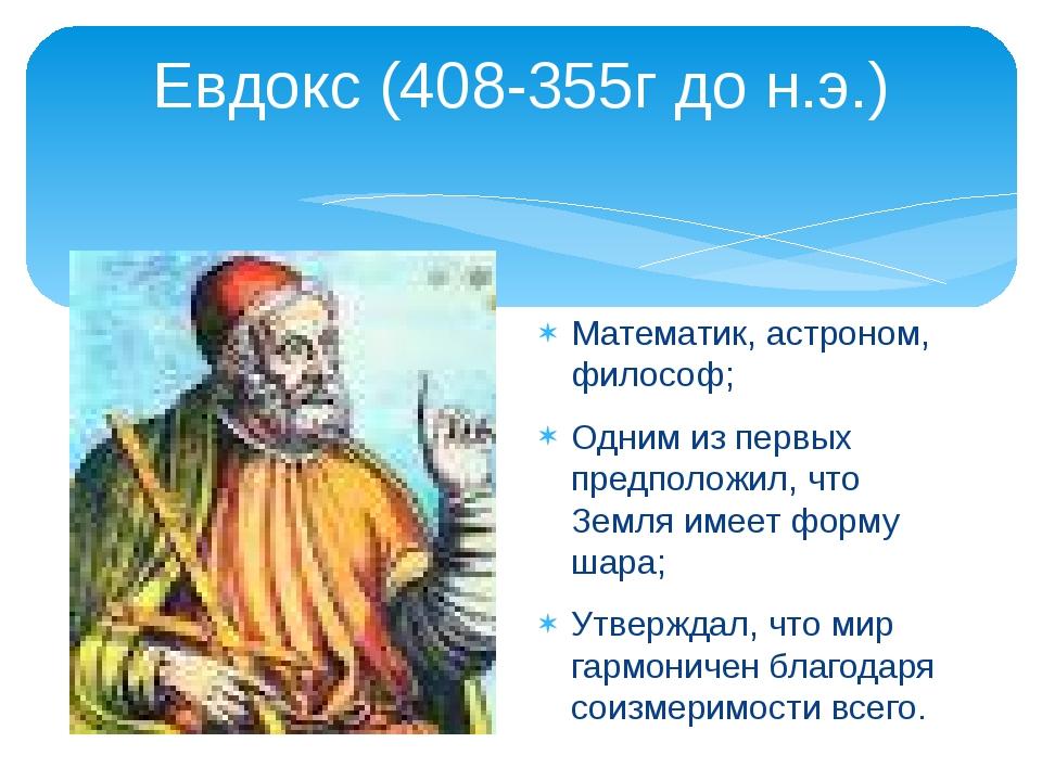 Евдокс (408-355г до н.э.) Математик, астроном, философ; Одним из первых предп...
