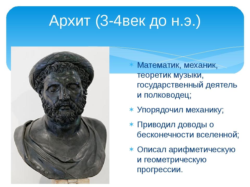 Архит (3-4век до н.э.) Математик, механик, теоретик музыки, государственный д...