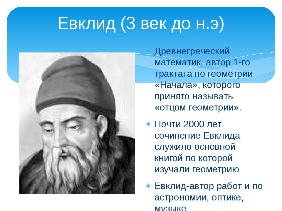 Евклид (3 век до н.э) Древнегреческий математик, автор 1-го трактата по геоме...