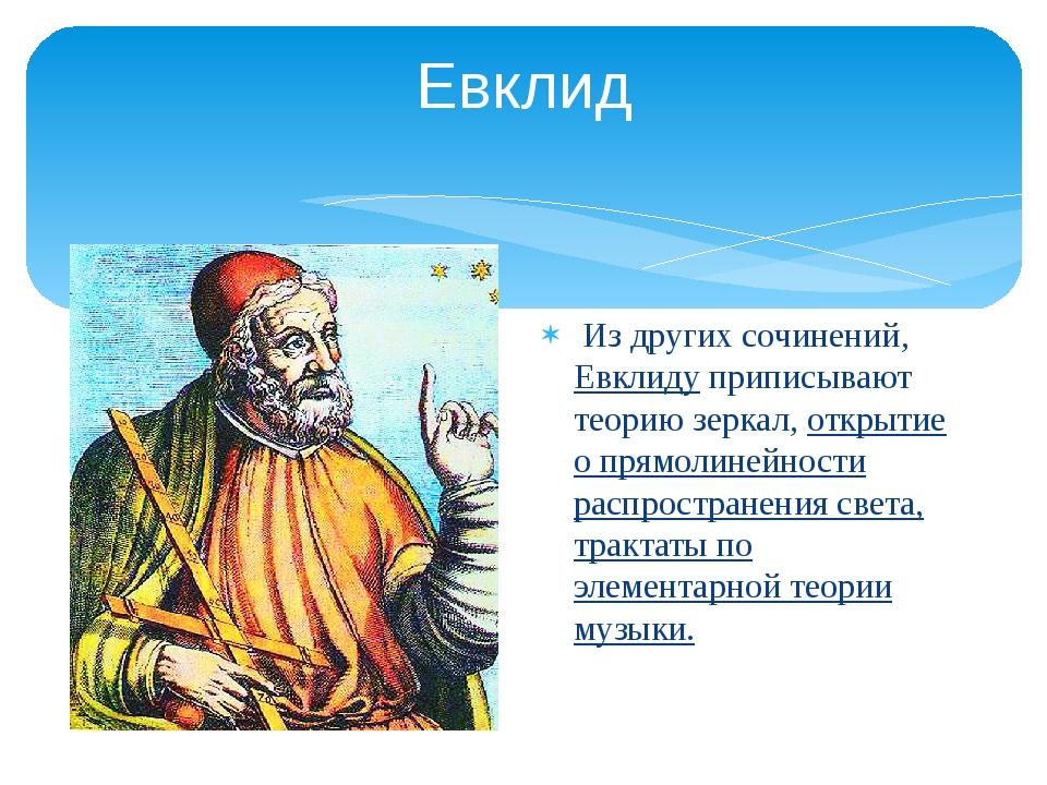 Евклид Из других сочинений, Евклиду приписывают теорию зеркал, открытие о пря...