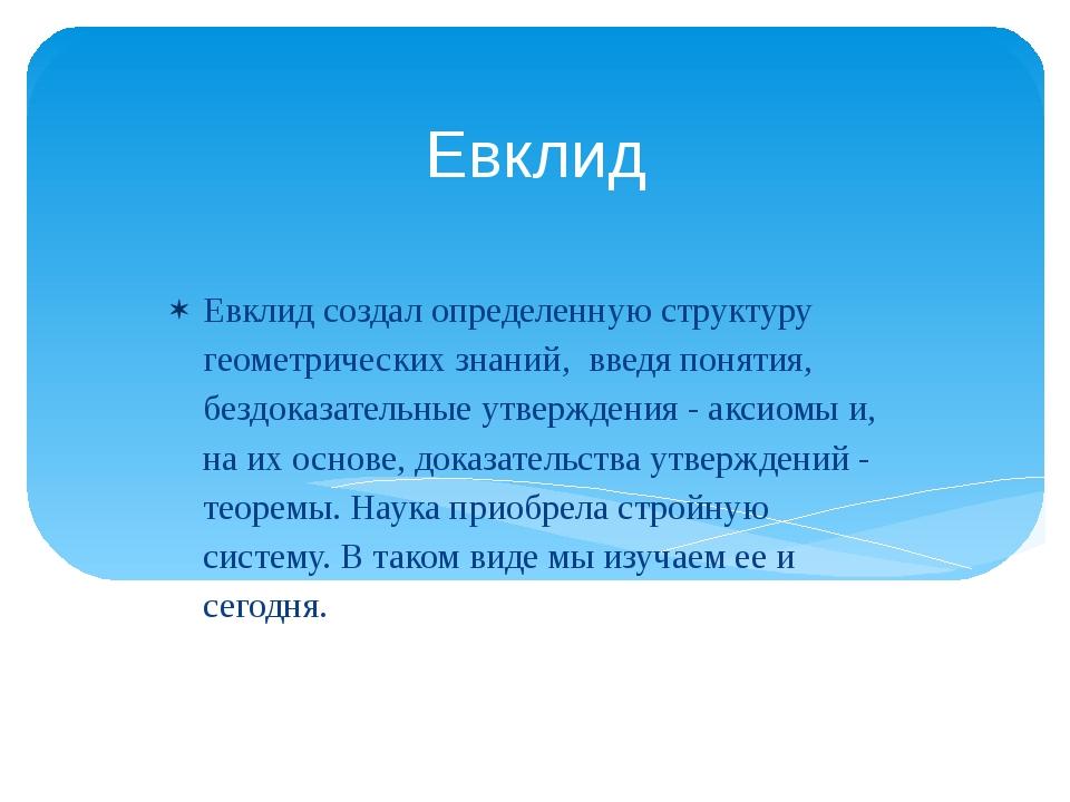 Евклид Евклид создал определенную структуру геометрических знаний, введя поня...