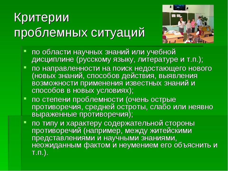 Критерии проблемных ситуаций по области научных знаний или учебной дисциплине...
