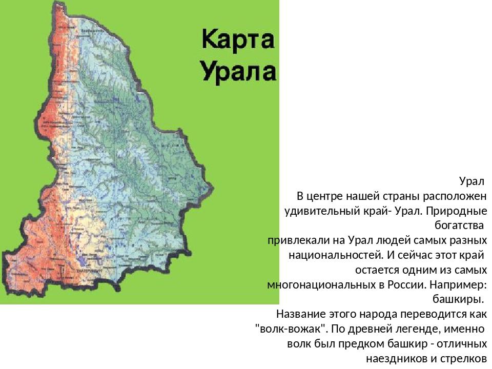 урал на карте россии с границами кустами среднего размера