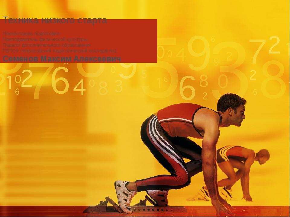 Техника низкого старта Презентацию подготовил: Преподаватель физической культ...