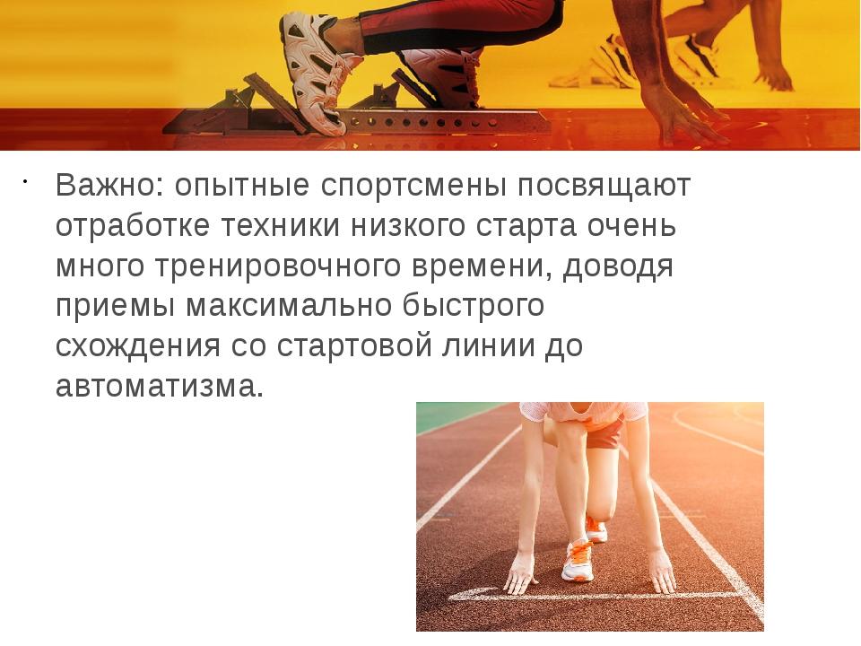 Важно: опытные спортсмены посвящают отработке техники низкого старта очень мн...