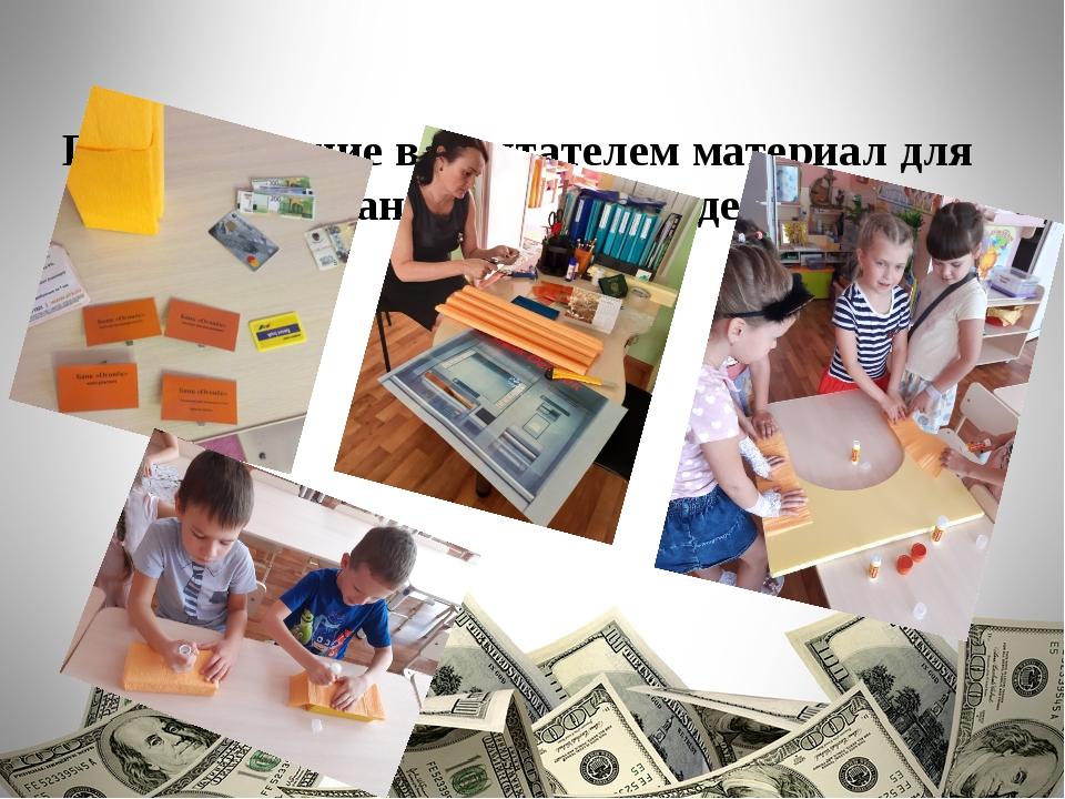 Придумывание воспитателем материал для игры банк совместно с детьми