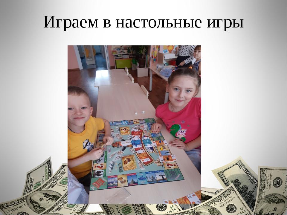 Играем в настольные игры