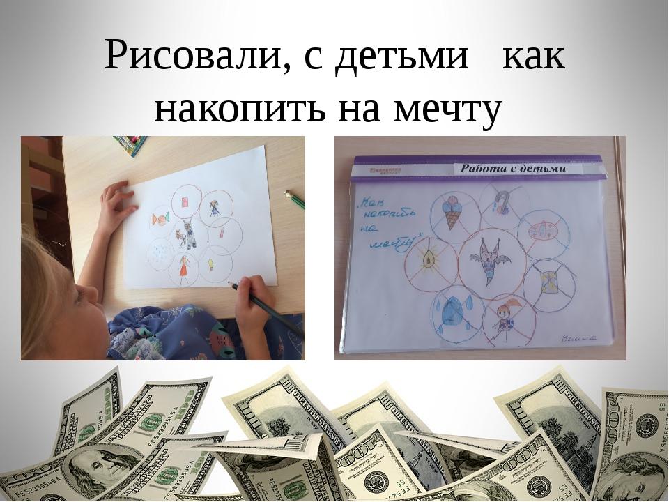 Рисовали, с детьми как накопить на мечту