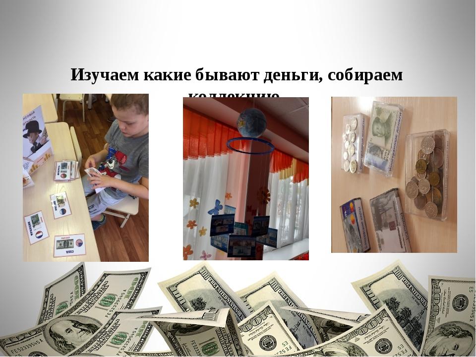Изучаем какие бывают деньги, собираем коллекцию деньги мира.