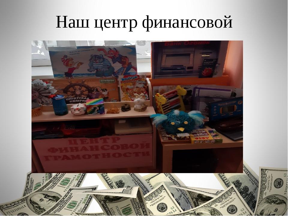 Наш центр финансовой грамотности