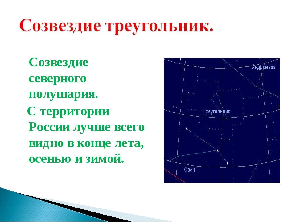 Созвездие северного полушария. С территории России лучше всего видно в конце...