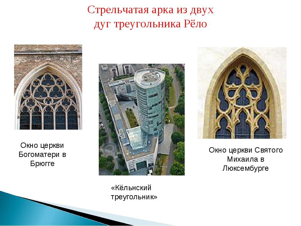 Окно церкви Богоматери в Брюгге «Кёльнский треугольник» Окно церкви Святого М...