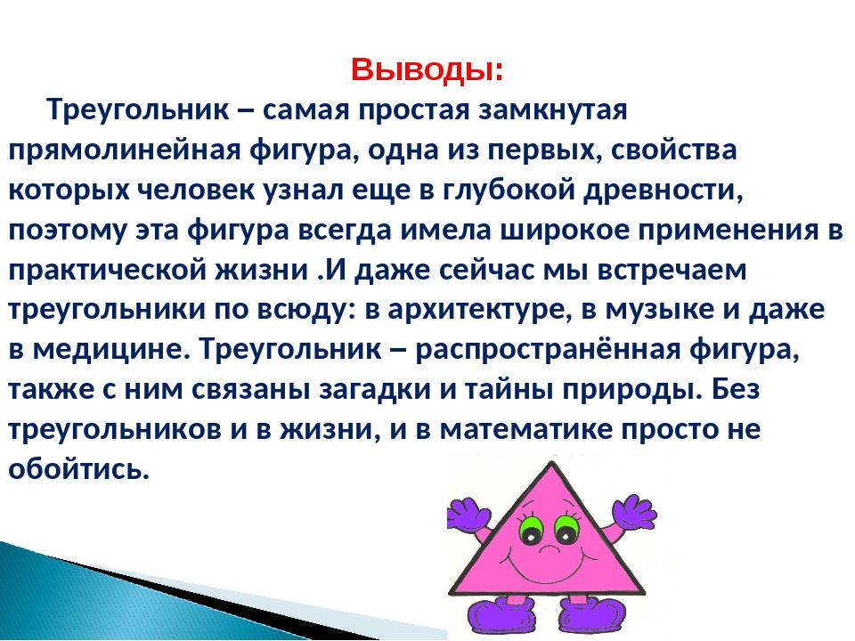 Выводы: Треугольник – самая простая замкнутая прямолинейная фигура, одна из п...