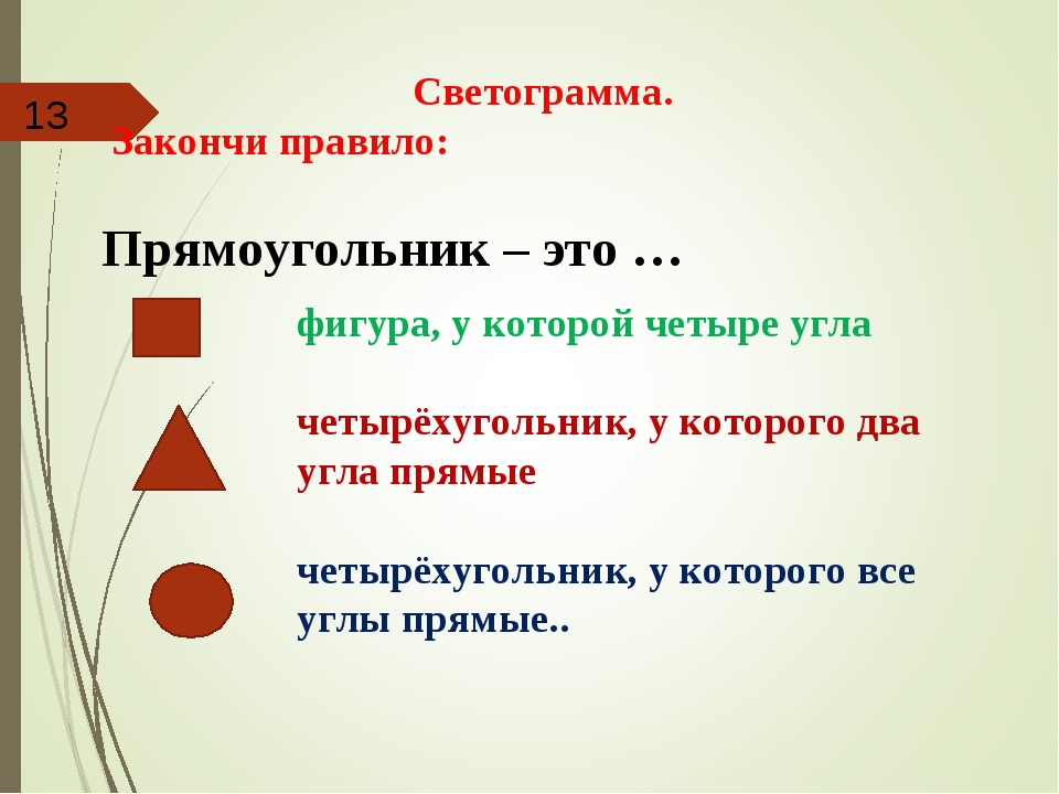 Светограмма. Закончи правило: Прямоугольник – это … фигура, у которой четы...
