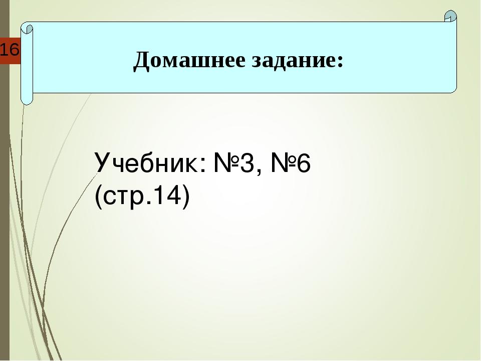 Домашнее задание: Учебник: №3, №6 (стр.14) 16