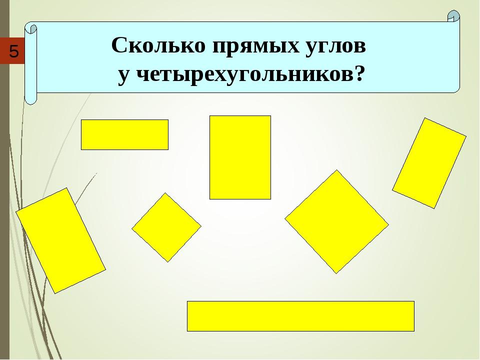 Сколько прямых углов у четырехугольников? 5