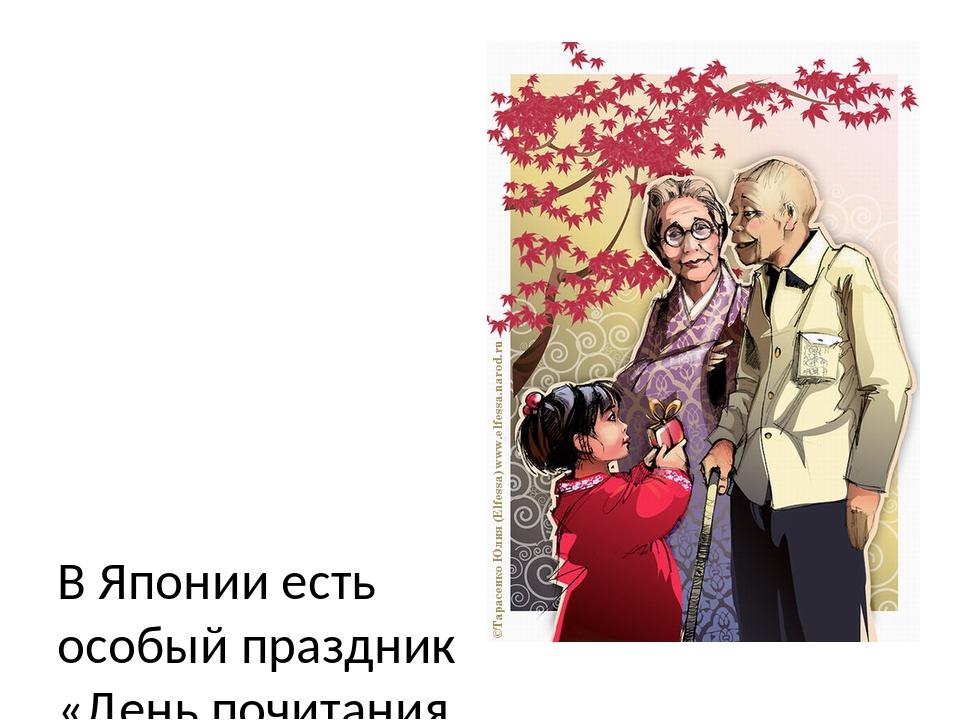 В Японии есть особый праздник «День почитания пожилых людей». Но японцы назы...