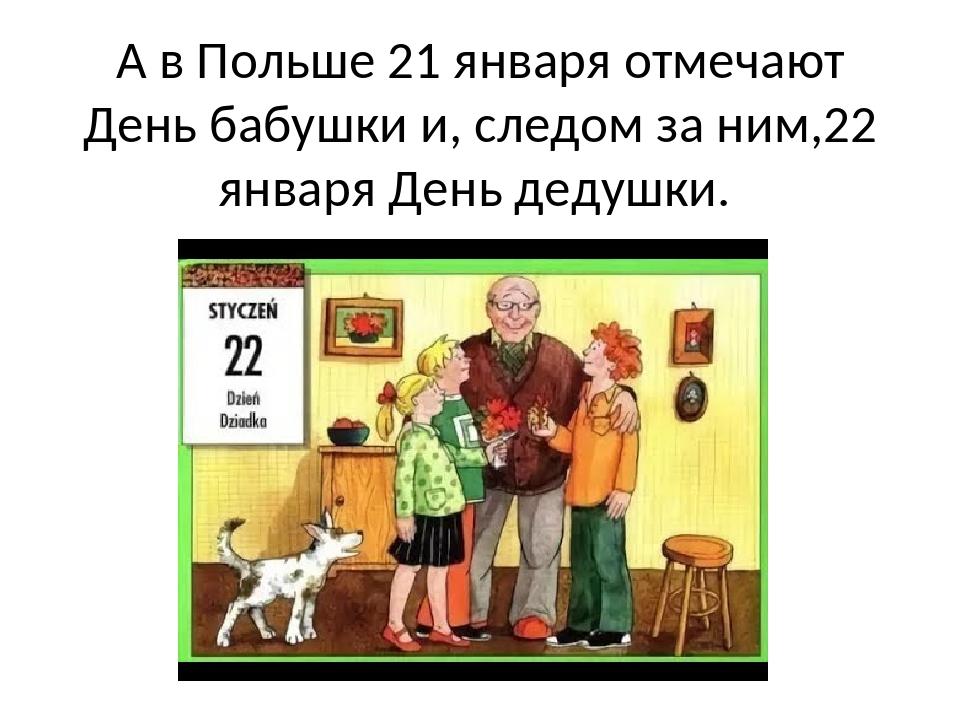 А в Польше 21 января отмечают День бабушки и, следом за ним,22 января День д...