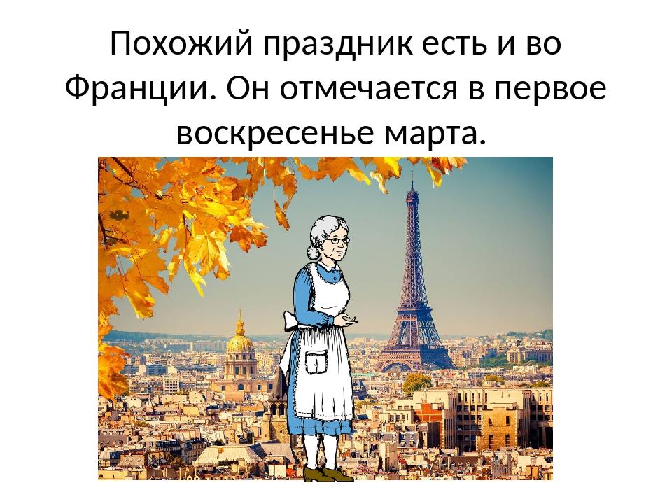 Похожий праздник есть и во Франции. Он отмечается в первое воскресенье марта.