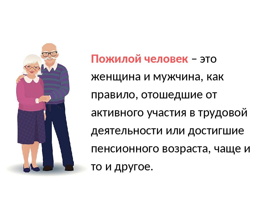 Пожилой человек – это женщина и мужчина, как правило, отошедшие от активного...