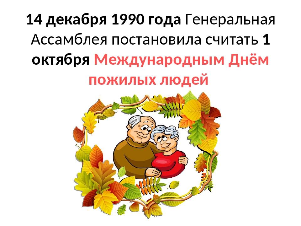 14 декабря 1990 года Генеральная Ассамблея постановила считать 1 октября Меж...