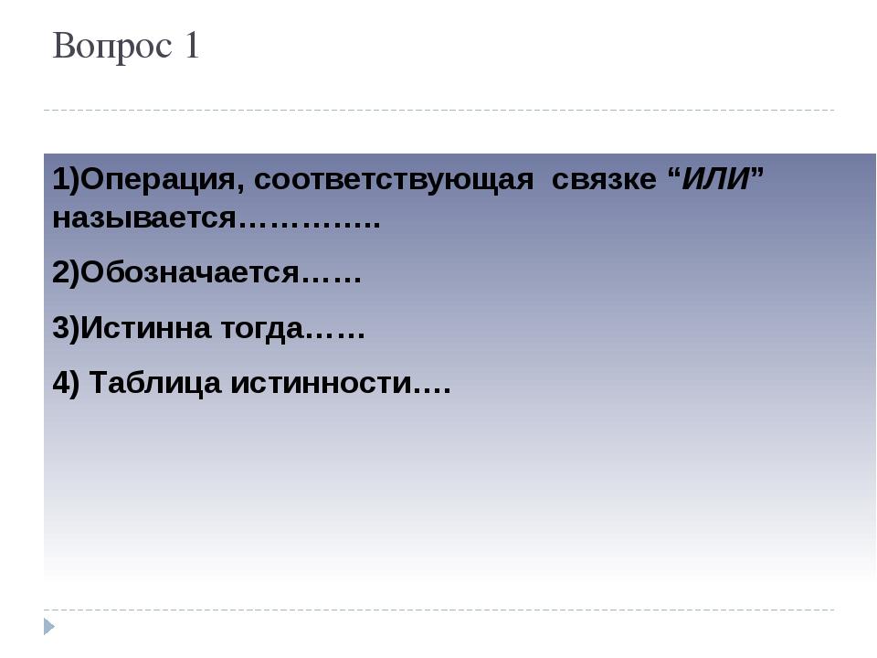 """Вопрос 2 1)Операция, соответствующая союзу """"И"""" называется………….. 2)Обозначаетс..."""