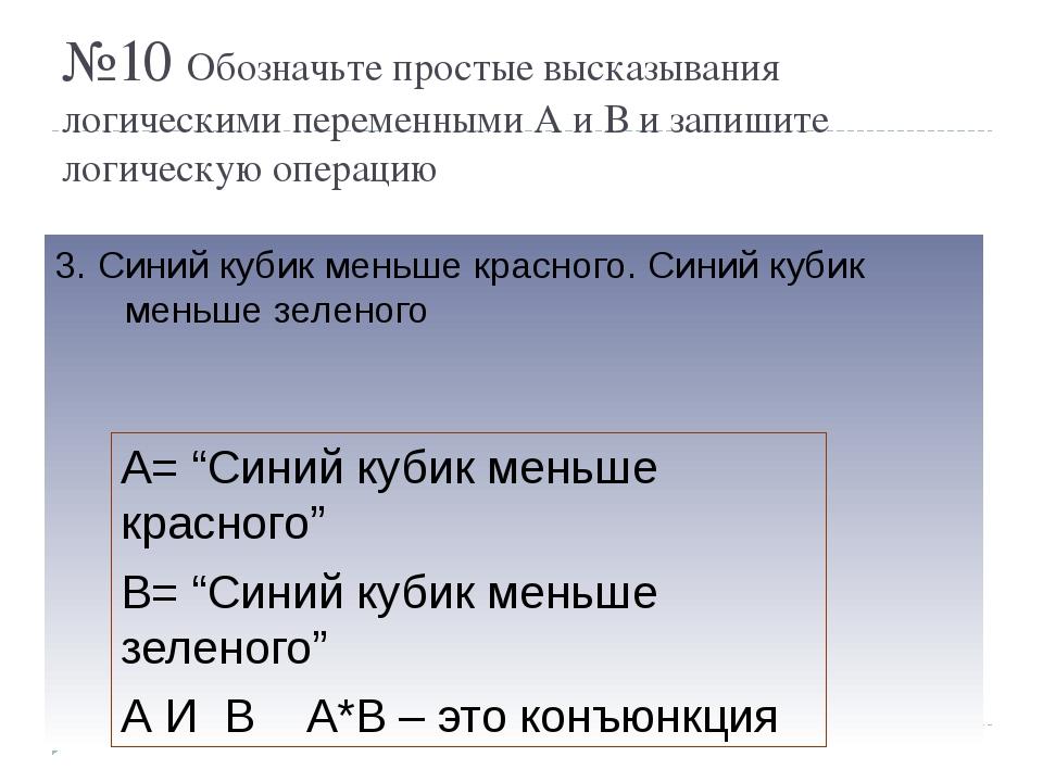 №11 Обозначьте простые высказывания логическими переменными А и В и запишите...