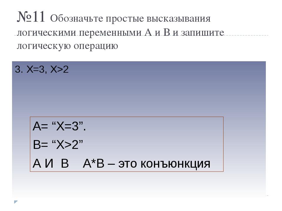 Построение таблиц истинности Для решения логического выражения необходимо пос...