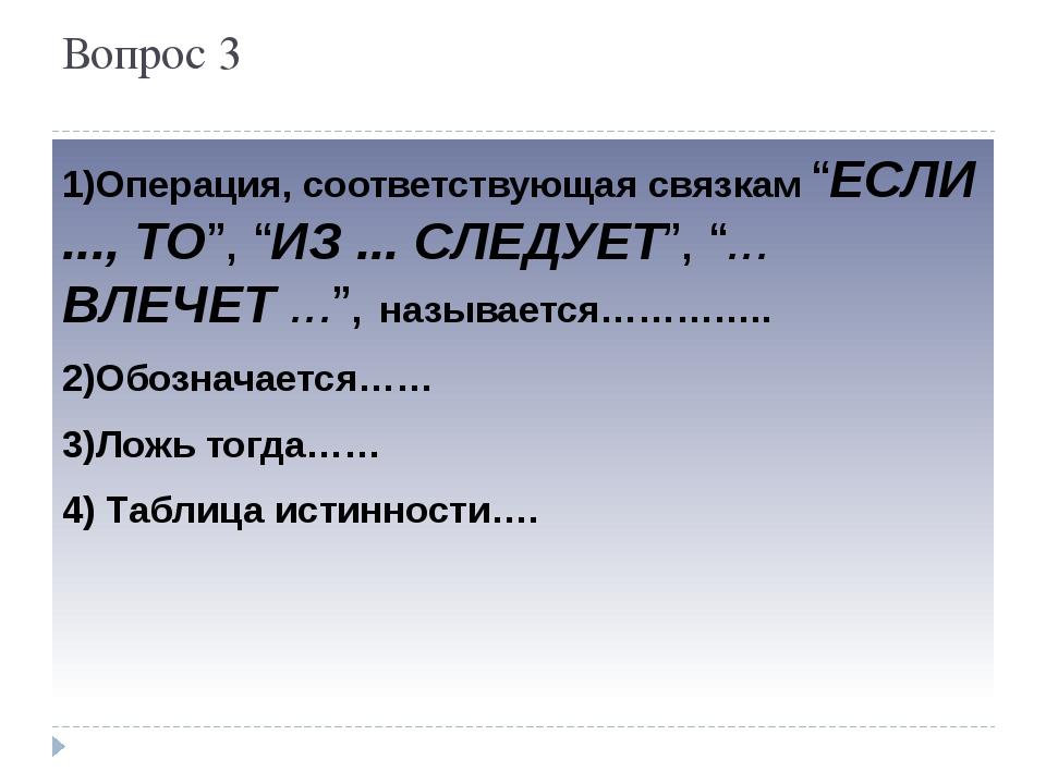 """Вопрос 4 1)Операция, соответствующая связкам """"тогда и только тогда"""", """"необход..."""