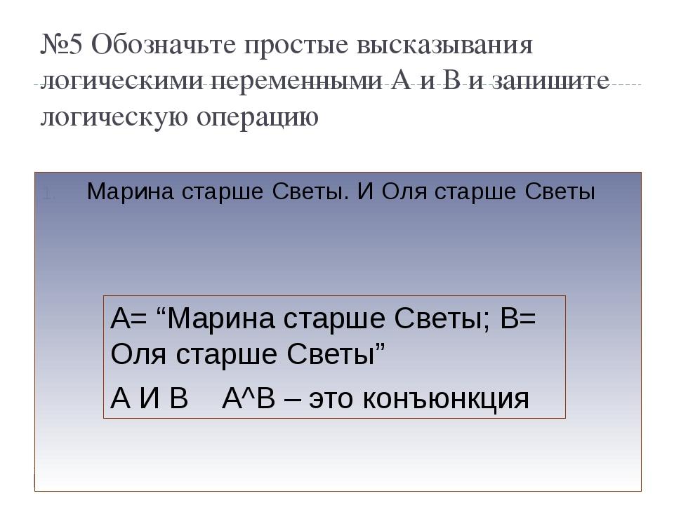 №6 Обозначьте простые высказывания логическими переменными А и В и запишите л...