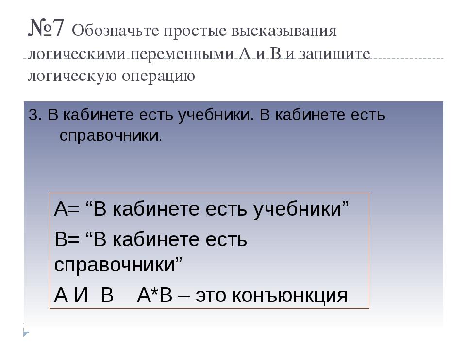 №8 Обозначьте простые высказывания логическими переменными А и В и запишите л...