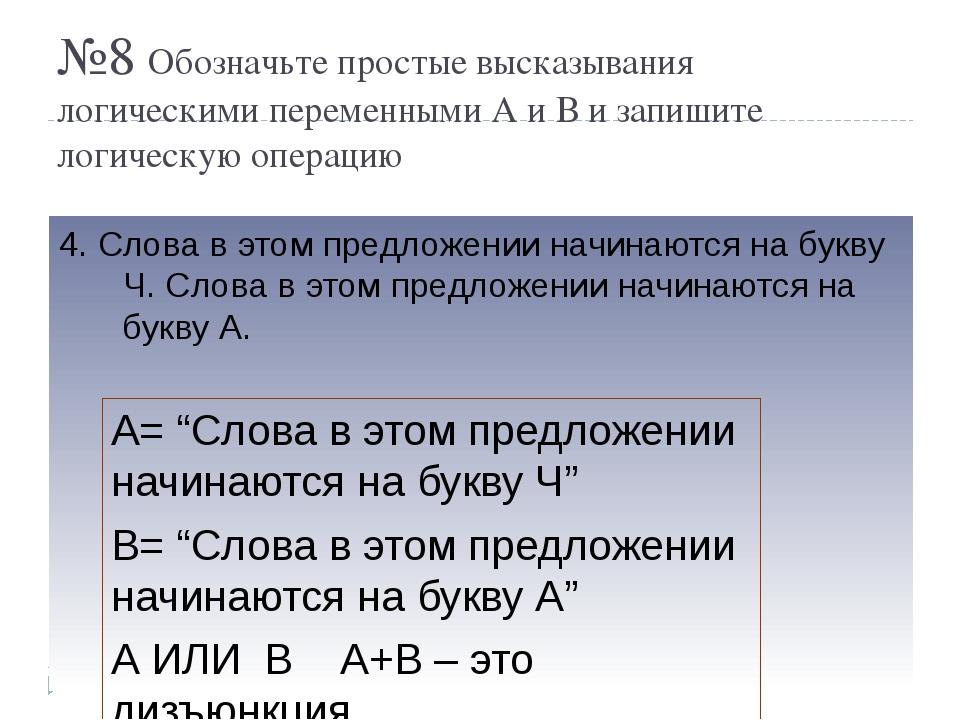 №9 Обозначьте простые высказывания логическими переменными А и В и запишите л...