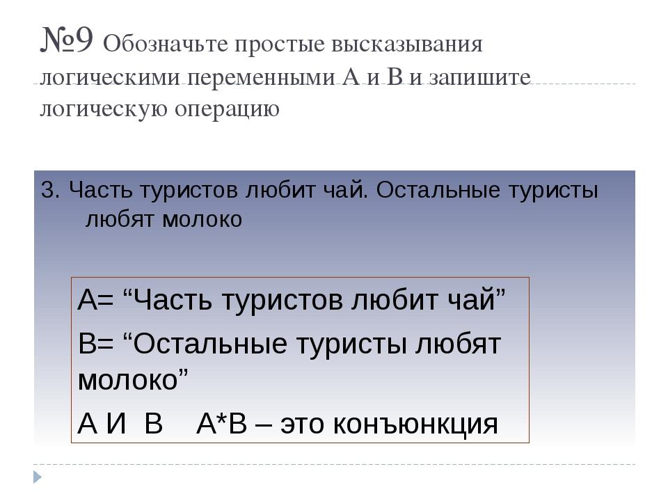 №10 Обозначьте простые высказывания логическими переменными А и В и запишите...