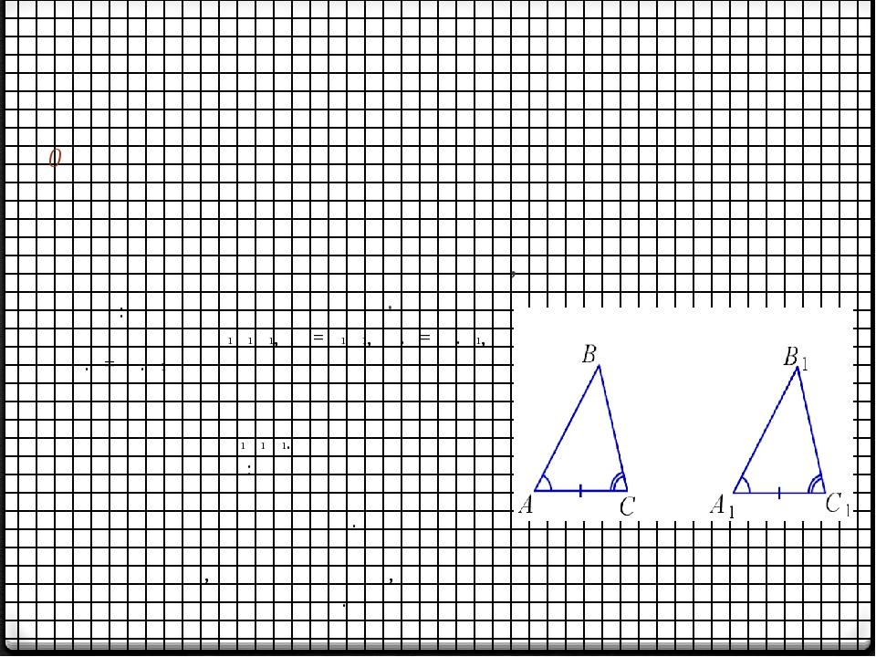 Второй признак Если сторона и два прилежащих к ней угла одного треугольника с...