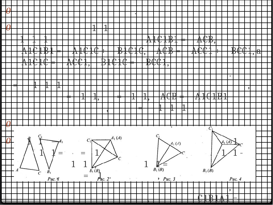 Докажем первый случай. Треугольники С1А1С и С1В1С1равнобедренные.∠A1C1B1= ∠...