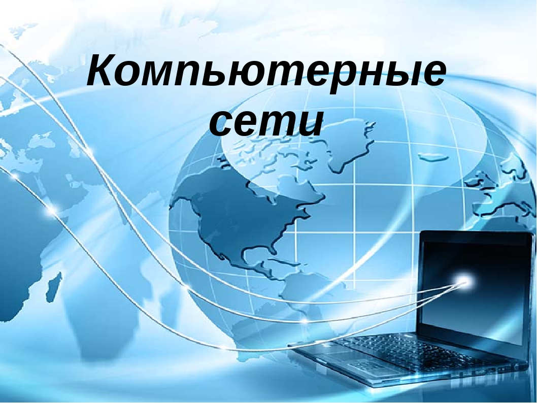 Компьютерные сети
